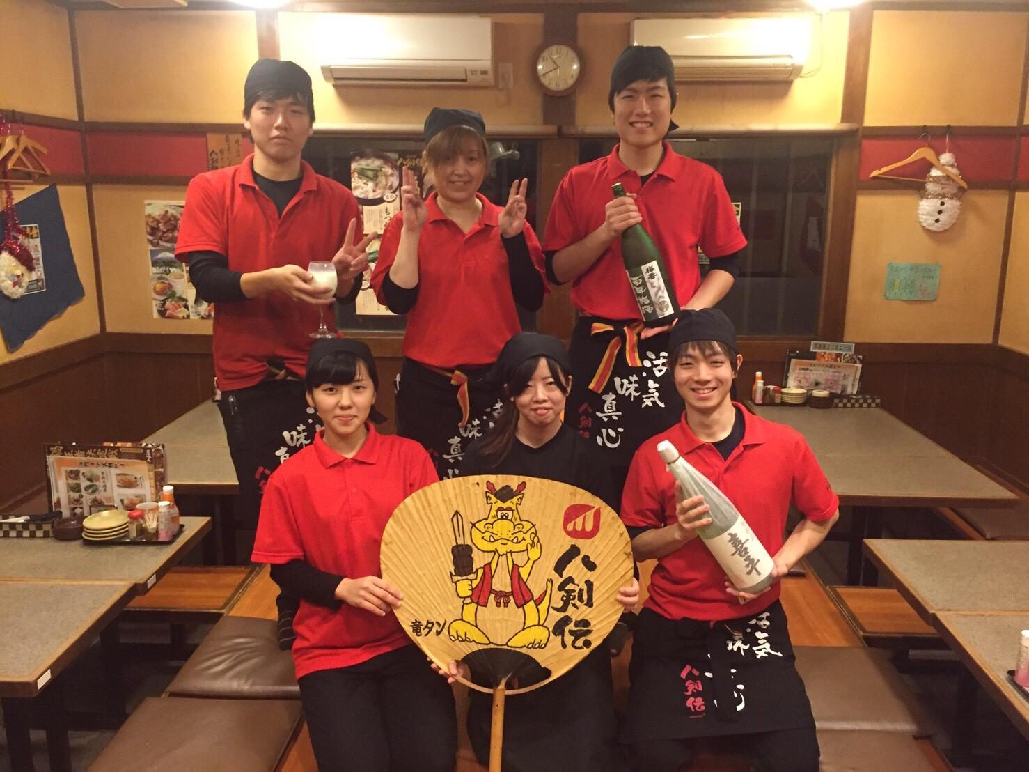 八剣伝 中庄店 のアルバイト情報