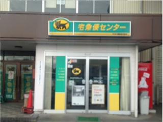 ヤマト運輸株式会社 大崎小野支店のアルバイト情報