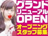 株式会社SANN / 東中野駅のアルバイト情報