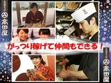 そばと丼高田屋 新霞が関ビル店のアルバイト情報