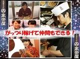 ごまそばと丼高田屋 イオンモール浦和美園店のアルバイト情報