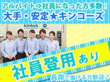 堺筋本町SPC(プリントセンター)のアルバイト情報