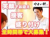 やよい軒 名古屋小幡店/A2500401765のアルバイト情報