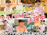 すたみな太郎 新札幌店のアルバイト情報