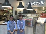つばめグリル アトレ恵比寿店のアルバイト情報