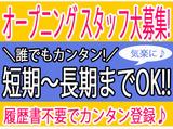 株式会社ODKスタッフ 【豊中エリア】のアルバイト情報