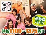 時給1200円のStaffもいるよ♪ 【串カツ田中 成田店】のアルバイト情報
