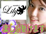 メンバーズ Lilyのアルバイト情報