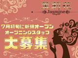 Jasmine(ジャスミン)のアルバイト情報