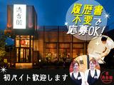清香園 久山店のアルバイト情報