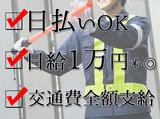 株式会社アウター・ガード・システム ※さいたま市桜区エリアのアルバイト情報