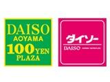 ダイソー&アオヤマ 100YEN PLAZA 戸畑初音店のアルバイト情報
