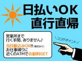 SBSスタッフ株式会社 朝霞営業所のアルバイト情報