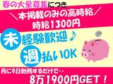 ビーモーション株式会社 九州支社 ≪勤務地:天神エリア≫のアルバイト情報