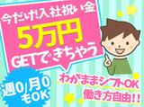 シンテイトラスト株式会社 立川支社 【昭島エリア】のアルバイト情報