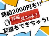 E-cast株式会社 ※勤務地:中村区のアルバイト情報