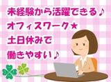 株式会社Coaマネジメント ※勤務地/徳島市のアルバイト情報