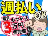 横浜特殊作業株式会社のアルバイト情報