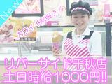 サーティワンアイスクリーム リバーサイド千秋店のアルバイト情報