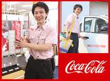 北海道コカ・コーラプロダクツ株式会社のアルバイト情報