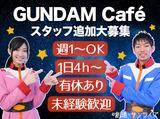 GUNDAM Café(ガンダムカフェ)ダイバーシティ東京 プラザ店 ※株式会社バンダイのアルバイト情報