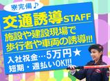 【渋谷エリア】 株式会社ライジングサンセキュリティーサービスのアルバイト情報