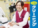 ポニークリーニング クロスガーデン調布店 ※4/28 OPEN予定のアルバイト情報