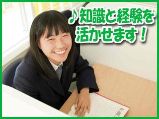 英智学館 志津川校のアルバイト情報