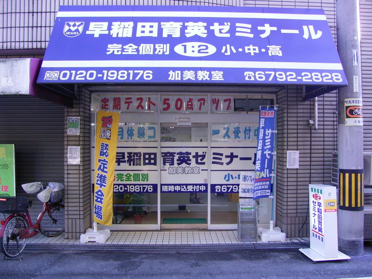 早稲田育英ゼミナール 加美第2教室 のアルバイト情報