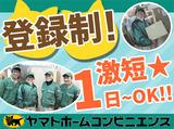 ヤマトホームコンビニエンス株式会社 名古屋支店のアルバイト情報