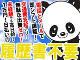 株式会社サカイ引越センター Pandaワーク新宿 【勤務地:錦糸町エリア】のアルバイト情報