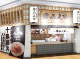 本場帯広 十勝豚丼専門店 㐂久好 モリタウン昭島店のアルバイト情報