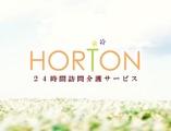 株式会社HORTON ホートンケアサービスのアルバイト情報