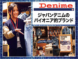 Denime イオンモール幕張新都心店のアルバイト情報
