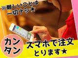 生ラム本舗 札幌澄川店のアルバイト情報