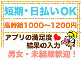 【仙台駅】エスプールHS東北支店のアルバイト情報