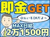 株式会社武蔵野梱包 [新宿エリア]のアルバイト情報