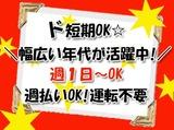 日本通運株式会社 徳島支店のアルバイト情報