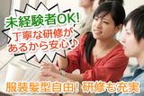 株式会社フェイスアップジャパンのアルバイト情報