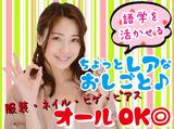 ワイアンドアイグループ株式会社(五反田)のアルバイト情報