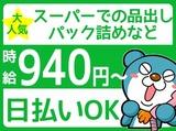 日研トータルソーシング株式会社 ※勤務地:下松市のアルバイト情報