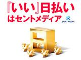 (株)セントメディア CC事業部 横浜支店のアルバイト情報