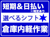 SGフィルダー株式会社 ※坂戸エリア/m104-0002のアルバイト情報