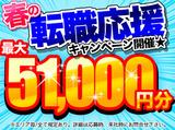 株式会社綜合キャリアオプション  【1001CU0220GA★4】のアルバイト情報