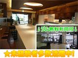 阪神ゴルフセンター大正店のアルバイト情報