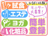 株式会社アーキテクト/いつモニのアルバイト情報