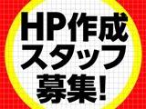 札幌不用品整理サービス合同会社のアルバイト情報