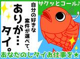 株式会社KOSMO 札幌スタイルのアルバイト情報