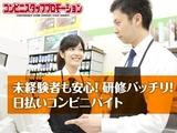 株式会社セレブリックス コンビニスタッフプロモーション 【SN】のアルバイト情報