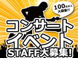 メイクス株式会社(長野エリア)のアルバイト情報